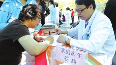 """家庭医生""""1+1+1""""签约制度年内覆盖申城所有社区"""