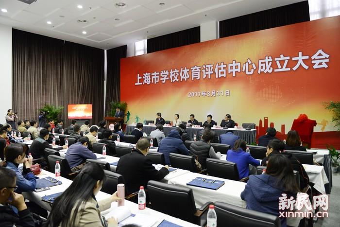 """学校体育开展如何 评估中心说了算——上海成立学校体育评估中心 探索""""管、办、评""""分离 助推校园体育科学发展"""