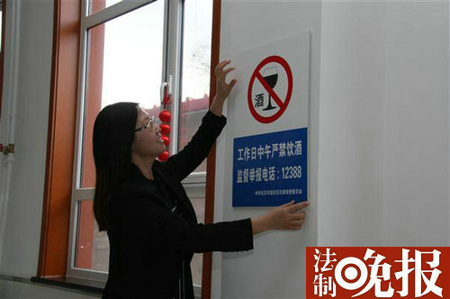 北京市首次对区级公职人员下禁酒令 严禁说情