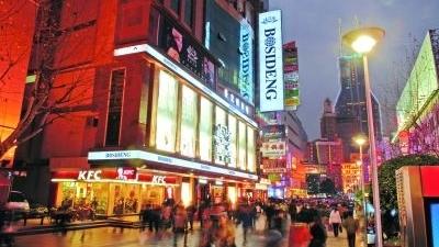 上海欲建1至2个全球影响力商圈 将在南京路淮海路试点