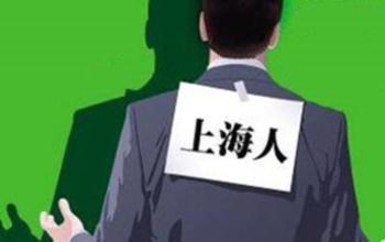 """上海人的""""识相""""是一种美德!你同意伐?"""