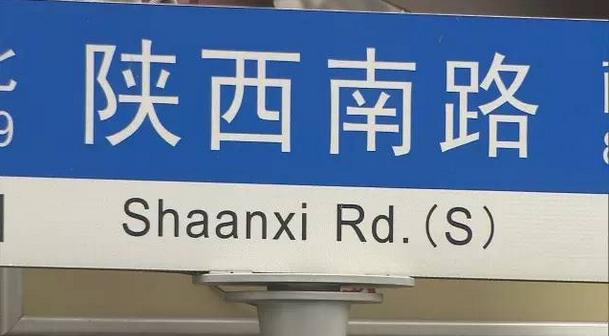 陕西南路的路牌竟然是这样拼写的...很多上海人也是第一次知道?!