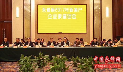 永修县召开2017年新落户企业家座谈会(组图)