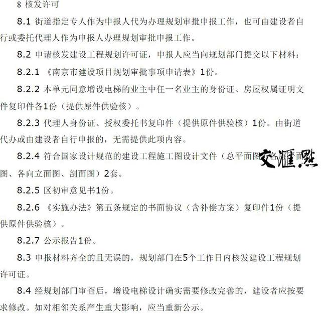 保护阳光权 南京:小区加装电梯距北面住宅至少10米
