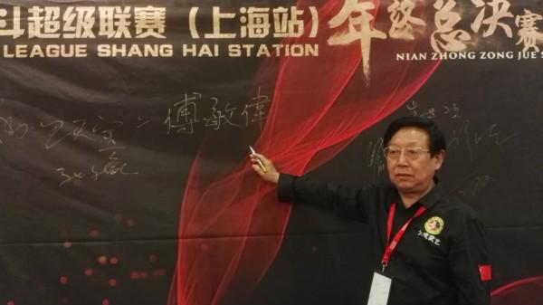 中国MMA中外综合格斗超级联赛(笼赛)在沪举行 傅敏伟任仲裁