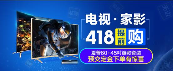 约破万台 苏宁夏普推电视套购引爆418