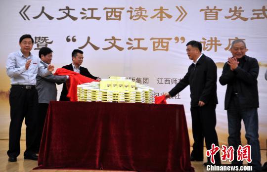 江西<a href='http://search.xinmin.cn/?q=历史文化' target='_blank' class='keywordsSearch'>历史文化</a>简明读本《人文江西读本》首发