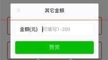 微信iOS版彻底关闭赞赏功能 苹果连夜回应:一视同仁