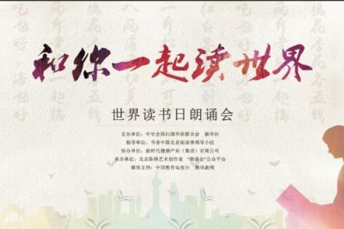 """""""和你一起读世界""""世界读书日朗诵会在北京举行"""