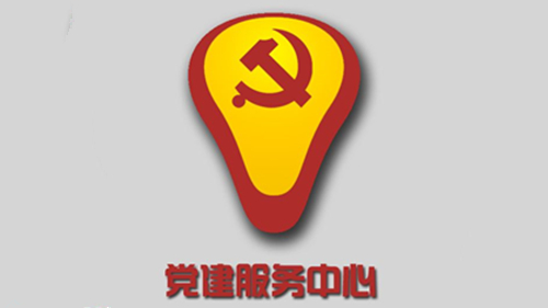 申城党建服务中心实现全覆盖与群团社会力量全融合
