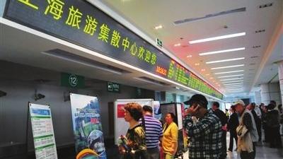 上海旅游集散中心风光不再 游客都去哪儿了
