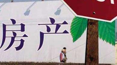 一个房号炒到60万!南京约谈开发商要求移交公安查处