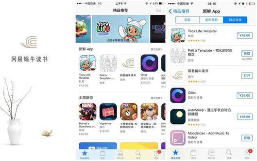 世界读书日,网易蜗牛读书获App Store首页推荐