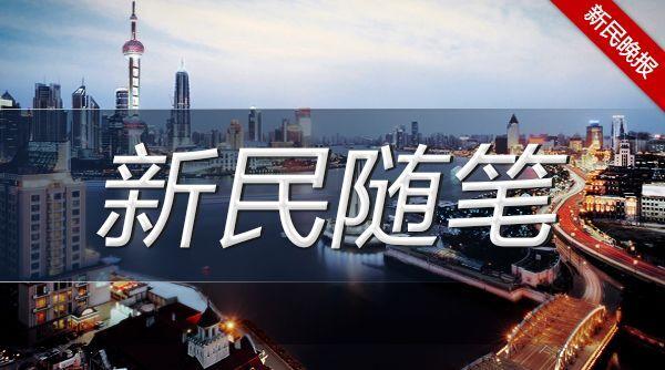 新民随笔 | 请李秋平回上海