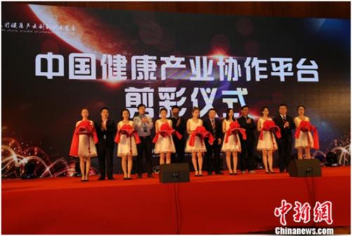 首届中国医疗健康产业创新创业大会召开