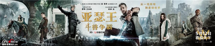 贝克汉姆中国银幕首秀!《亚瑟王:斗兽争霸》发预告
