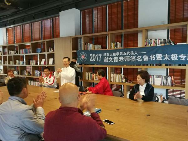 杨式太极国家武术段位制编写专家谢德文来沪开讲