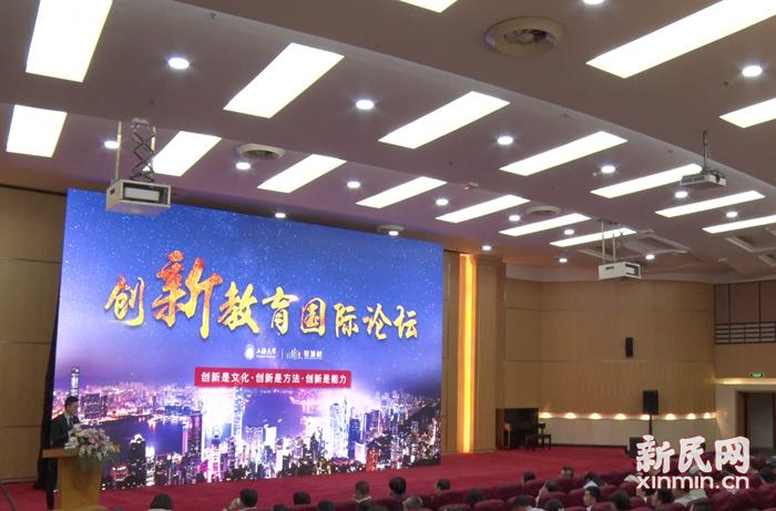上天入地共话创新创业教育未来——上海大学、智慧树网共同举办创新国际教育论坛