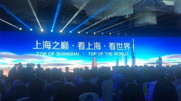 """""""上海中心""""118层观光厅正式开放 55秒可抵达546米高空"""