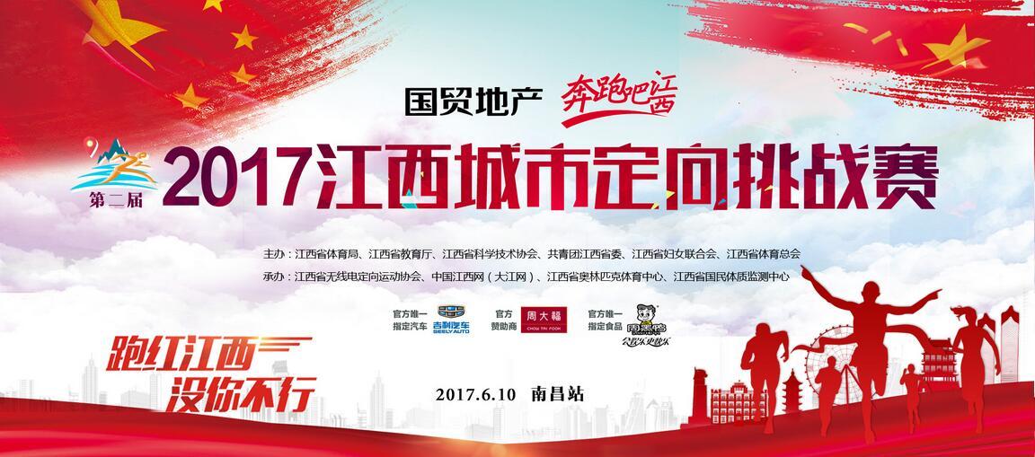 """国贸地产连续2年总冠名""""奔跑吧江西"""" 只为创造城市标签"""