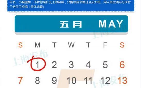沪劳动节、端午节加班费能拿多少?加班三天至少应拿740.2元