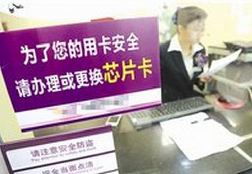 5月一批新规将影响生活:复合卡磁条交易功能将关闭
