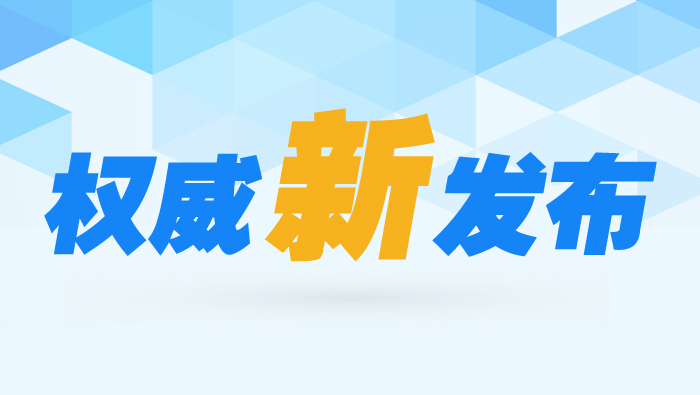 """中国载人航天全面迈入""""空间站时代""""  2022年前后建成运营载人空间站"""