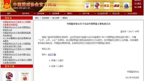 中国篮协聘用李楠、杜锋分别担任两支中国男篮主教练