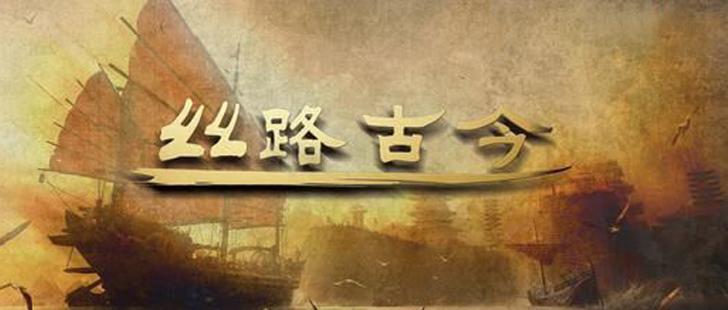 丝路历史与今天