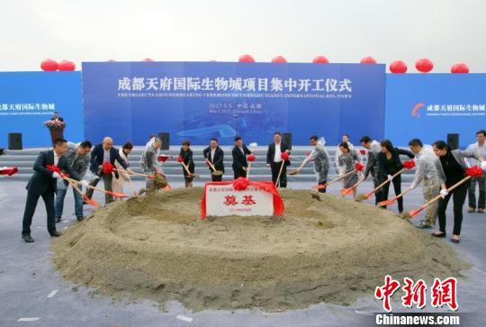 成都天府国际生物城集中开工11个项目 总投资115亿元