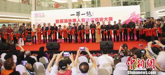 """德安县华中金刺王养殖项目海外华人书法家齐聚印尼 启""""一带一路""""书法大展"""