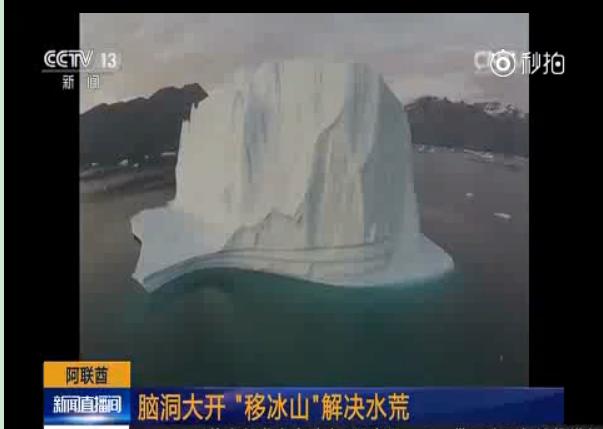 觉得天气太热 阿联酋公司欲从南极移冰山解决水荒