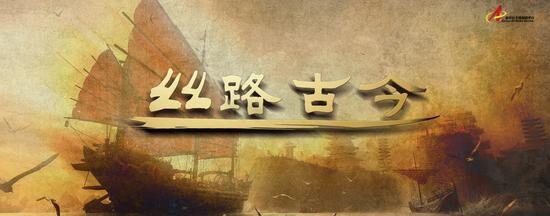 向海而生 梦想惟新——海上丝绸之路的历史与今天