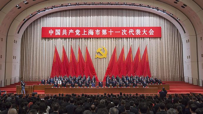上海市第十一次党代会闭幕,选出新一届市委委员、候补委员、市纪委委员(附名单)