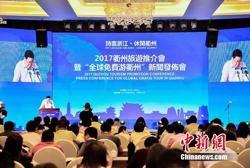 浙江衢州实施全球公民皆可免费畅游衢州新政策