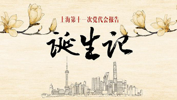 这份开创上海令人向往的美好未来的行动纲领,是如何诞生的