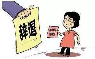 山东:女职工怀孕期间遭辞退 企业诚信将受损
