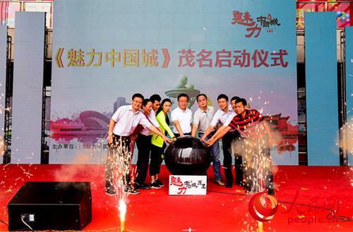 《魅力中国城》首批入选城市揭晓 茂名召开启动仪式