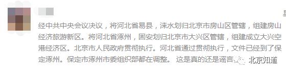 河北固安等地划归北京?多信源称无此消息
