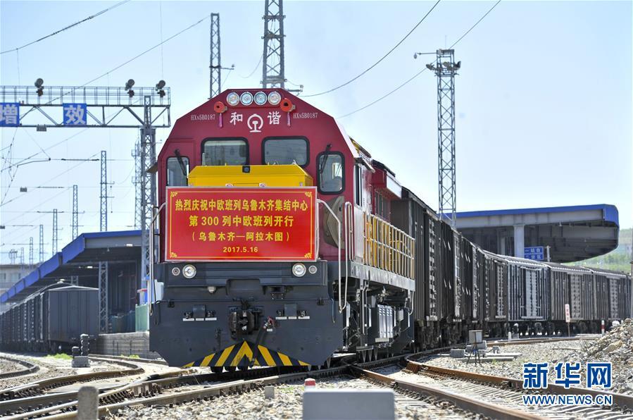 中欧(中亚)班列乌鲁木齐集结中心开行第300趟西行班列