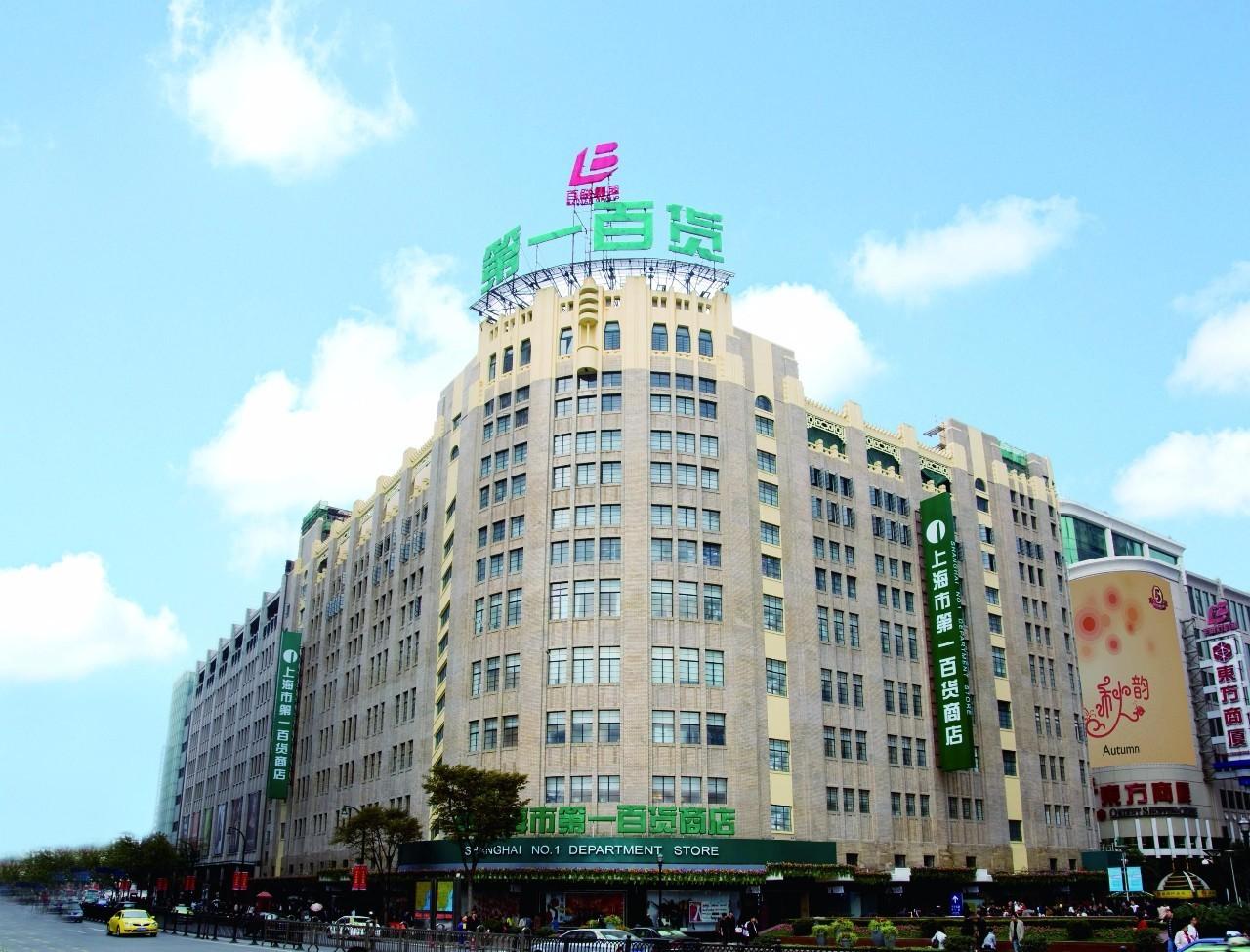上海人记忆中的市百一店即将大变身!