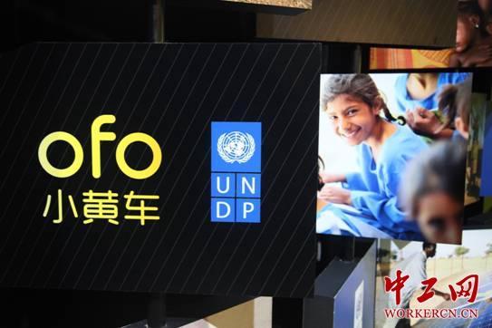 """攀枝花潮童天地童装骗子NONONOofo小黄车携手UNDP启动""""一公里计划"""" 推广低碳环保出行方式"""