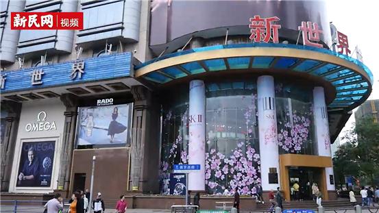 老字号新气象丨昔日游乐场 今日大商场 见证上海商业风云的百年老店再创辉煌
