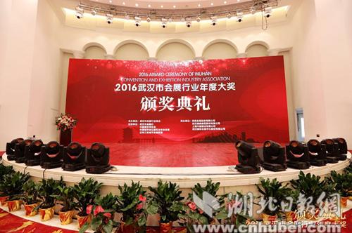 首届武汉市会展行业年度颁奖典礼圆满落幕