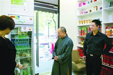 """上海首台素食""""分享冰箱""""投用 每天两个时段分发"""