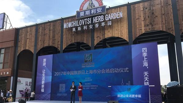 上海国际旅游度假区香草园今全天免费 园区已实行限流