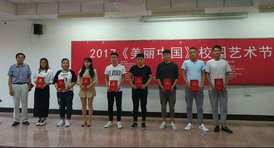 """2017""""美丽中国""""<a href='http://search.xinmin.cn/?q=校园' target='_blank' class='keywordsSearch'>校园</a>艺术节在北京举办"""