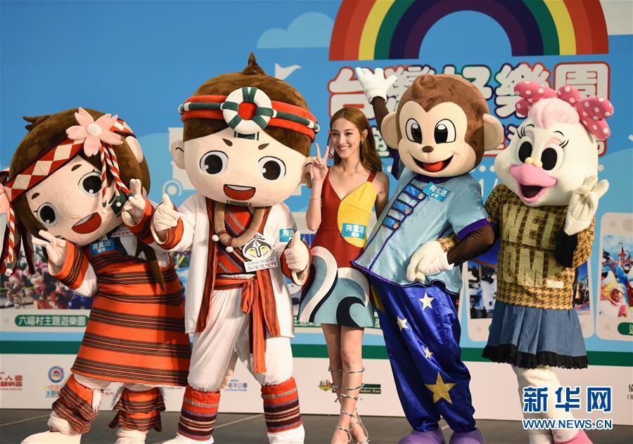 (XHDW)(1)台湾<a href='http://search.xinmin.cn/?q=主题乐园' target='_blank' class='keywordsSearch'>主题乐园</a>在香港开展推介活动