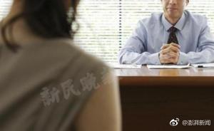 上海超两成女性称就业受歧视  企业担忧女员工哺乳假后辞职