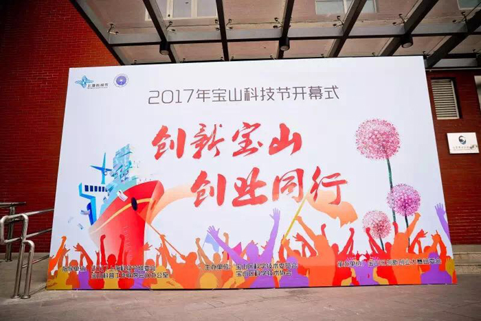 宝山科技节展璀璨成果  少年志高未来不可限量